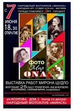 Выставка фото Мир ONA Мирона Щудло