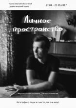 Выставка Игоря Головачева Личное пространство
